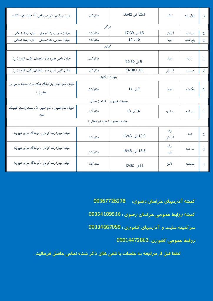 مشهد_Page_4